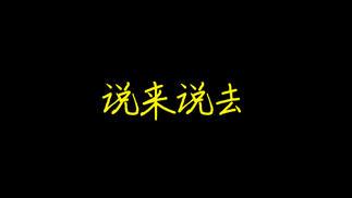 触乐夜话:圈地自萌与佛系玩家