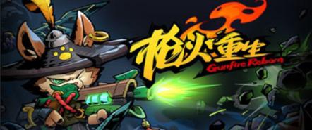 融合Roguelite与RPG要素的《枪火重生》,成了FPS游戏的玩法试验田