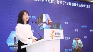首届北京国际游戏创新大会腾讯专场分享会:后疫情时代,腾讯游戏的新方向