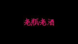 触乐夜话:陈年老饼