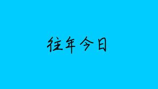 触乐夜话:线上嘉年华