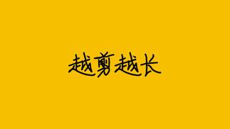 澳门葡京真人赌场:导演剪辑版