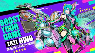 2021 GWB腾讯独立游戏大奖赛正式启动,让独立游戏绽放无限可能