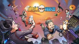"""《退休模拟器》:""""你退休吧,爱菊今儿帮你圆梦了"""""""