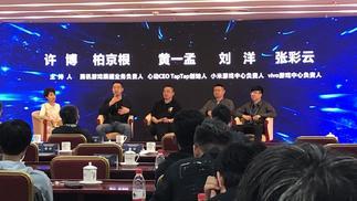 共谋发展新机遇,中国移动游戏行业开放合作大会在京举行