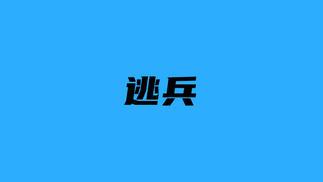 触乐夜话:内卷古战场