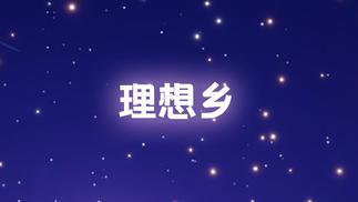 触乐夜话:和小王子做朋友