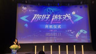 纪录片《你好,游戏》开机仪式在京举行