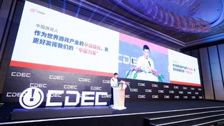 CDEC高峰论坛网易副总裁王怡演讲:让游戏焕发中国力量