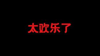 """触乐夜话:聚众打""""魂"""""""