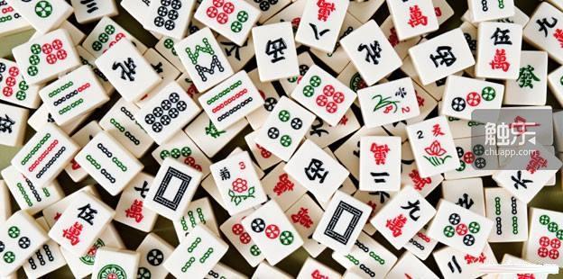 蜚声海外的国粹:麻将游戏简史