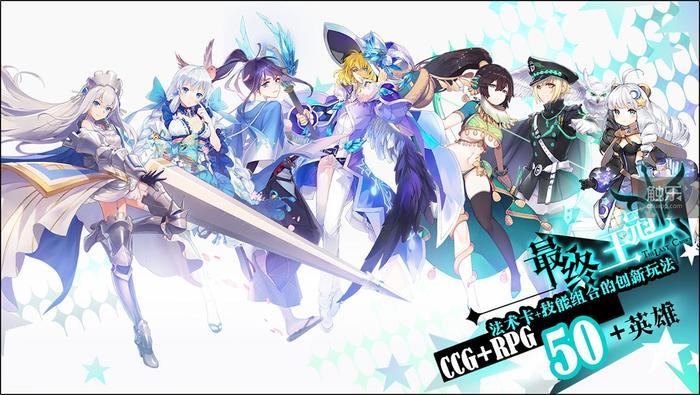 RPG+卡牌对战?手游《最终王冠》8月9日开启不删档公测