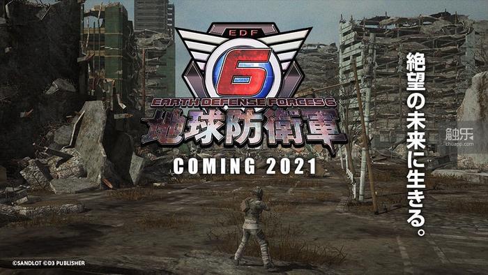 軍 地球 防衛 シリーズ最新作「地球防衛軍6」が2021年に発売決定。前作「5」で総人口の9割を失った人類が,地球に残された脅威と立ち向かう