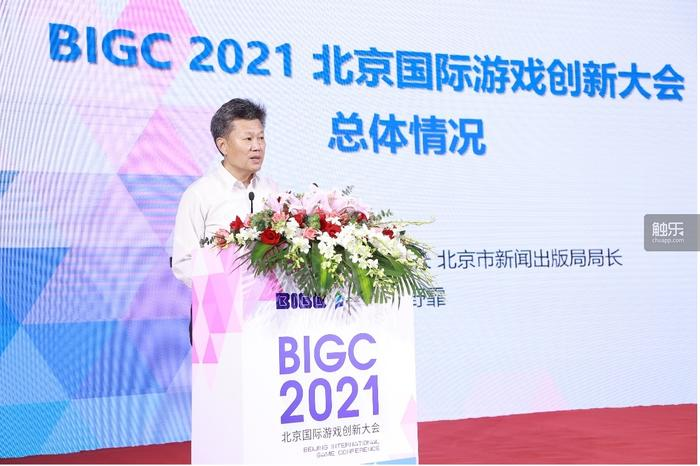 午夜一级在线观看,BIGC 2021北京国际游戏创新大会新闻发布会在京召开