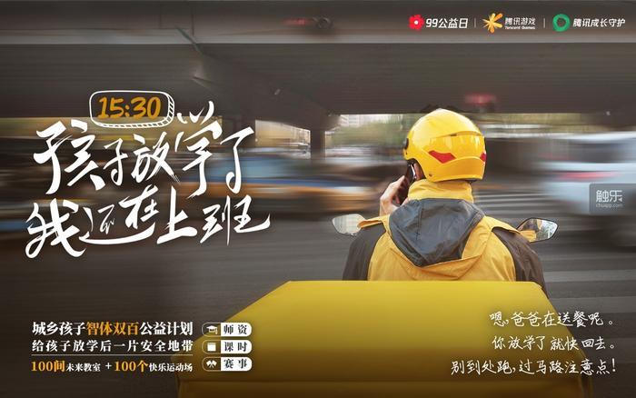 """小美斗地主下载,腾讯游戏面向城乡孩子推出 """"智体双百""""公益计划"""