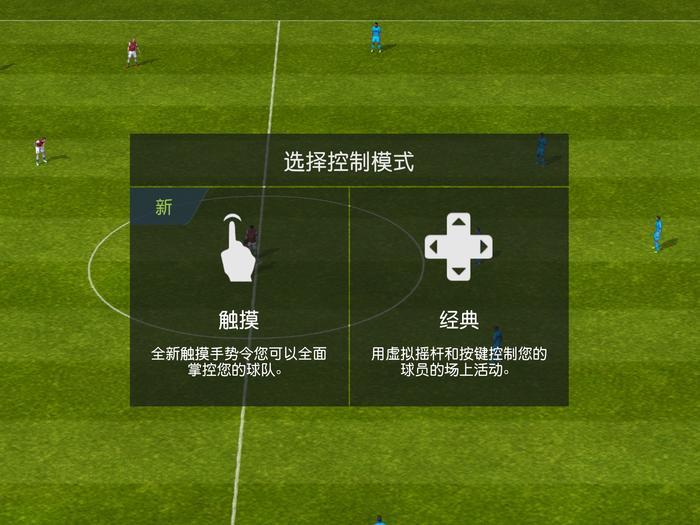 开场前游戏会让玩家选择使用触控操作还是传统操作