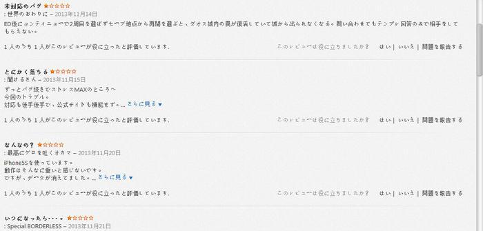 愤怒的日本玩家