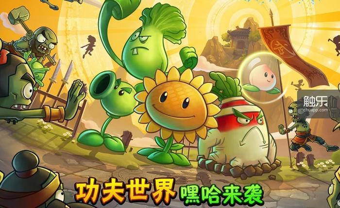 植物大战僵尸2:功夫世界