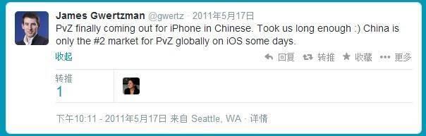 """2011年5月17日,在预告《植物大战僵尸》iPhone中文版即将问世的同时,James Gwertzman还在Twitter上表示过""""中国是《植物大战僵尸》iOS版在全球范围内的第二大市场"""""""