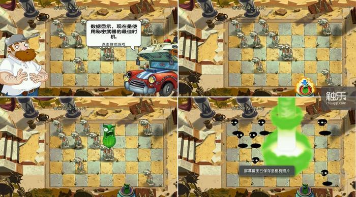 这个精心安排的战术黄瓜按钮位置及大小充分展现了上海宝开UI设计师的水准:它就是为了让玩家在最下排种植植物或拾取钱币时误触而设计的