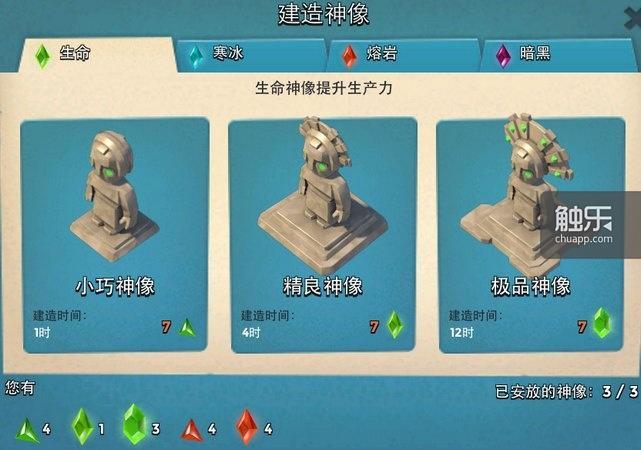 神像是《海岛奇兵》新增加的小系统,玩家在摧毁对手基地(无论是玩家还是NPC)时都有几率获得宝石,可以通过宝石来组成神像。
