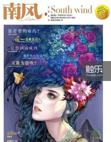 《南风》杂志第266期封面未经许可使用雷晟的画作《忧郁的蝴蝶》