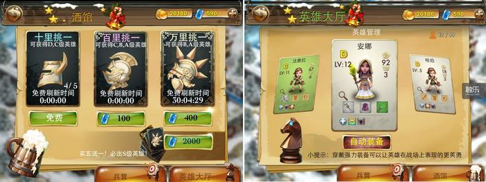 1.1.0版本后,游戏出现了典型的卡牌游戏的系统