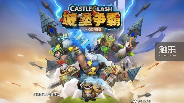 城堡争霸1