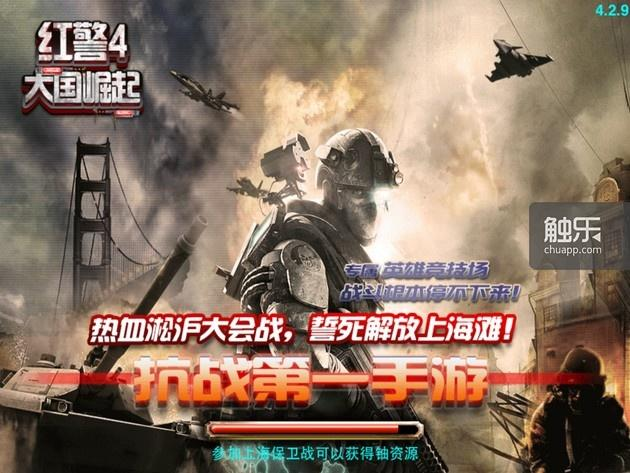 《红警4》中玩家的使命是参加淞沪会战并解放上海滩,但为什么参加上海保卫战就可以获得铀资源?