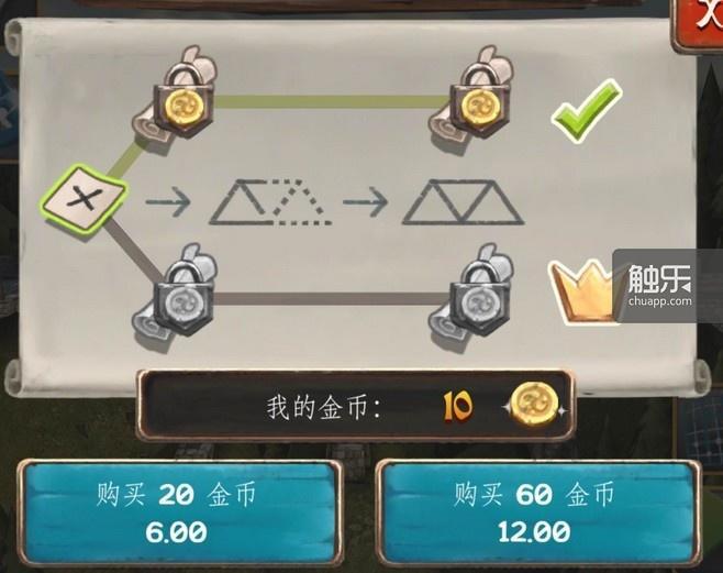 内购金币可用来购买草图得到提示