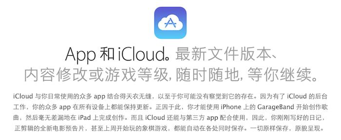 苹果希望用户察觉不到iCloud的App同步功能,但有时手动管理会更方便
