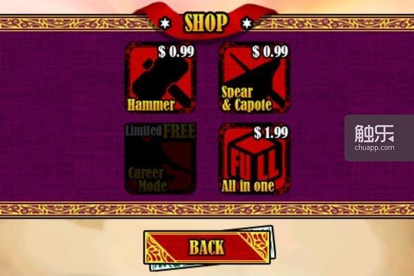 游戏内购买额外武器的界面