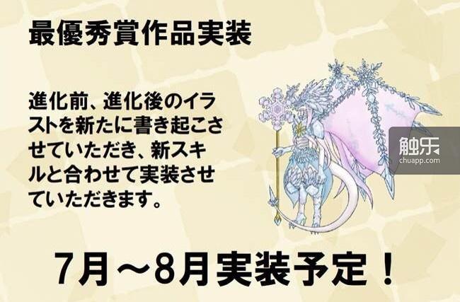 游戏还曾向日本玩家募集棋子形象设计,据说该怪物将在8月登陆游戏