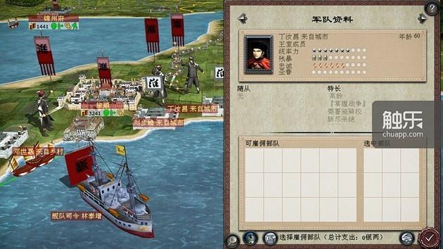 游戏中,北洋水师取得了甲午战争的胜利,但龙龙对此并不满意