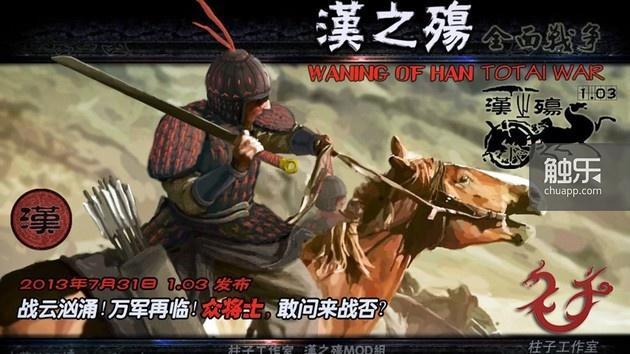 """""""致力于把中华文化用最简单的游戏方式在国内乃至世界传播出去。""""这是《汉之殇》制作组的目标"""