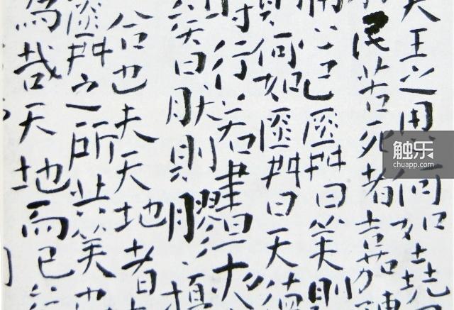 """《啬庐妙翰》展现出晚明求""""奇""""求""""拙""""的倾向,以抵抗以往的""""工""""的审美取向,在书法史上占有重要一席"""