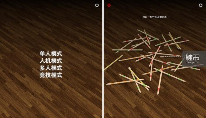 游戏有多种模式可选,核心玩法都是一致的。散乱的竹签铺排在屏幕上,还是需要一点眼力的,除此之外就真的不需要什么了……