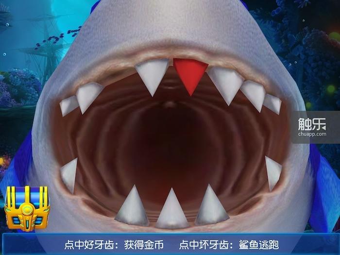 """我小时候玩过一个""""鲨口拔牙""""的玩具,它被用到了《捕鱼达人3》中"""
