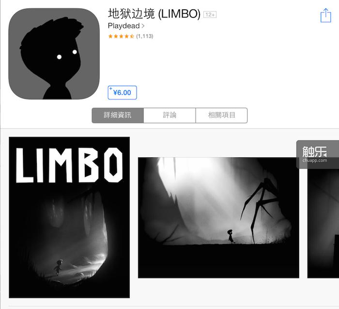 《Limbo》虽然内置中文,但其它平台的版本保留了原标题,而在大陆App Store上却为了推广采用了中文译名