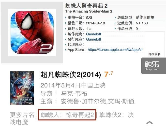 《蜘蛛人惊奇再起2》这个游戏译名来自于同名电影