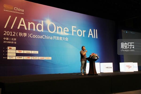 CocoaChina 2012