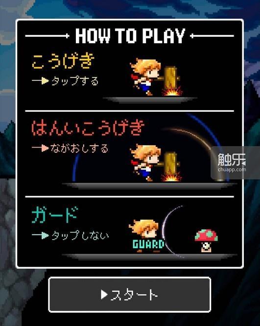 3个简单操作掌握后即可开始游戏