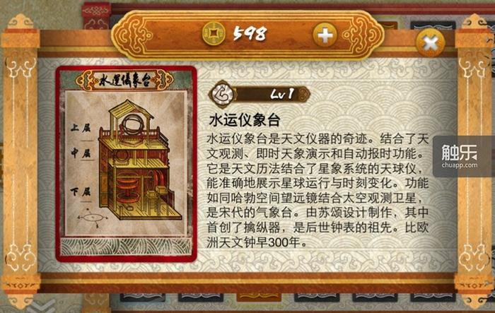 每种技能等级的卡背上都有一段大宋人文知识和趣史