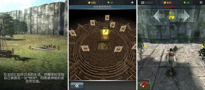 游戏剧情紧密结合电影;关卡就是迷宫的一个个组成部分;由于是迷宫,有时可以选择不同的方向,增加了一定的可玩性