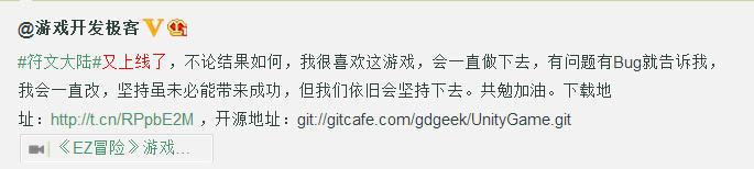 制作人用一条微博宣告了经过精心修改的《符文大陆》的归来