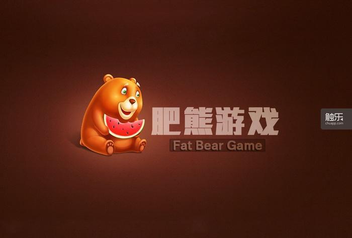 肥熊工作室的logo。这个名字是杨中平定的