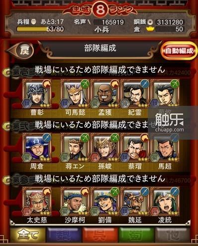 若不追求极致,则3队15名武将可以满足一般关卡,否则,所需武将数将会非常庞大