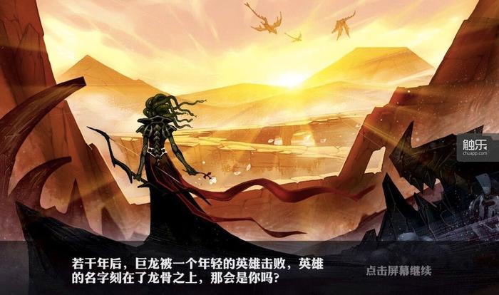 若干年后,巨龙被一个年轻的英雄击败,英雄的名字刻在龙骨之上,那会是你吗?