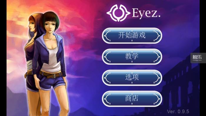 《Eyez》游戏主界面
