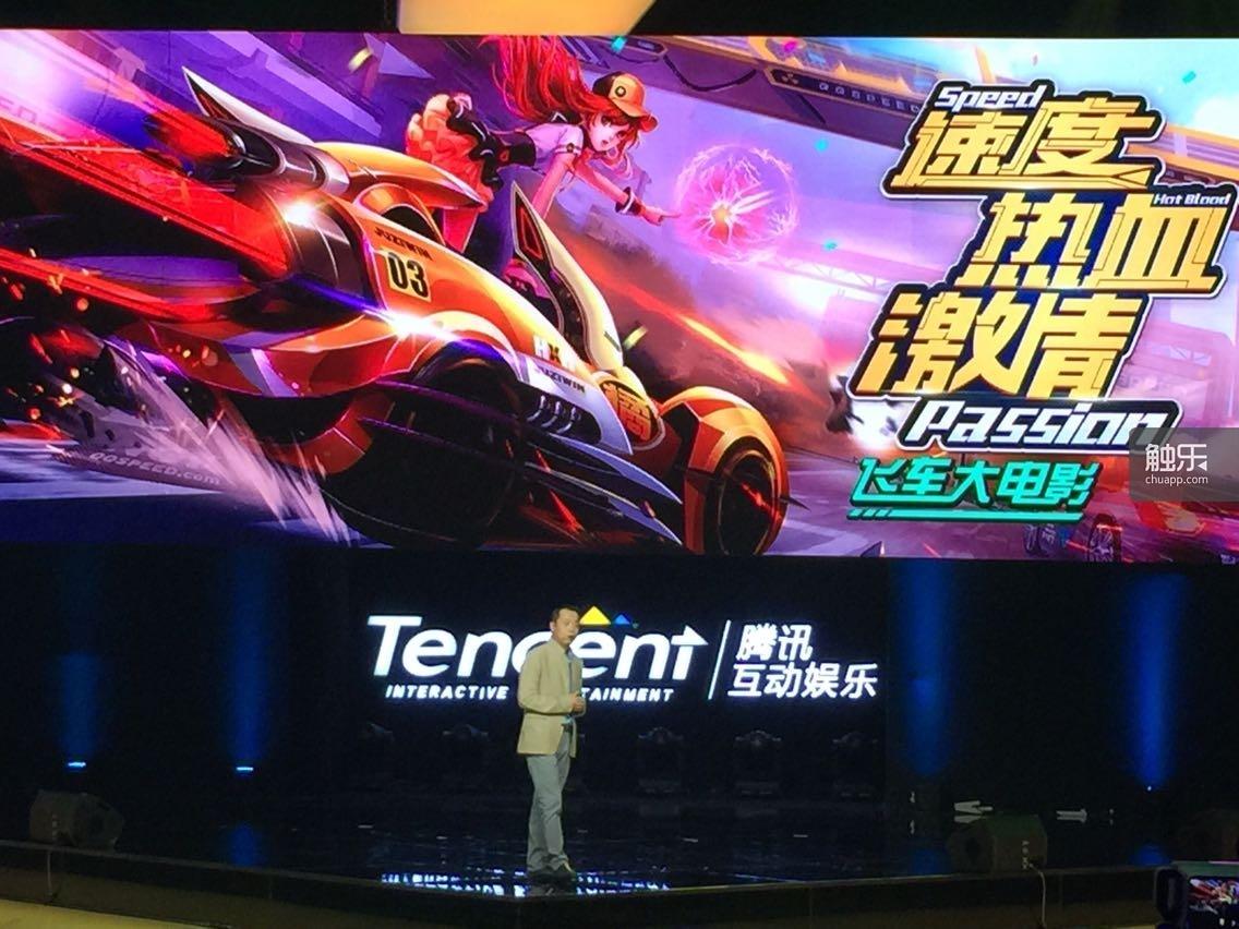 腾讯互娱召开up2015年度发布会,qq飞车等游戏即将改编电影